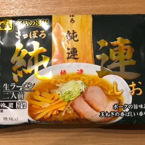さっぽろ 純連 しお 〜札幌のホニャララ系の塩ラーメンを食べる!〜