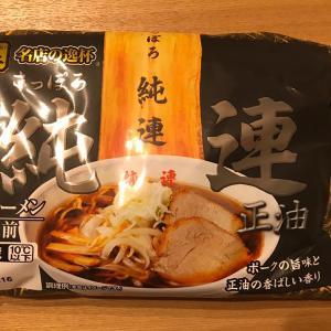 さっぽろ 純連 正油 〜北海道を代表する漆黒の正油を喰らう!〜