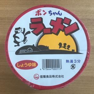ポンちゃんラーメン しょうゆ味 〜長野県民はこの味が堪らないんでしょ!?〜