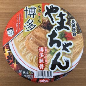 博多長浜屋台やまちゃん 博多豚骨 〜ファミマ限定のカップ麺に迫る!〜