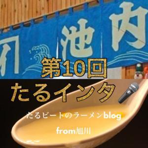 【インタビュー企画】〜カネイ池内商店 編〜