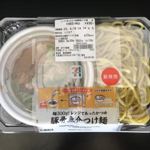 【セブンイレブン】豚骨魚介つけ麺 〜麺量300gのボリュームに迫る!〜