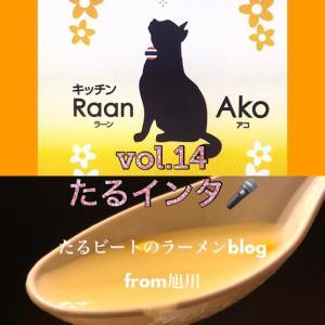 【インタビュー企画】〜キッチン Raan Ako 編〜