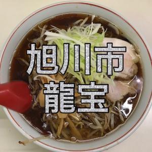 龍宝 #63 〜モヤシのメイラード反応が最高な件!〜