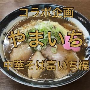 【コラボ企画やまいち】〜中華そば 富いち 編〜