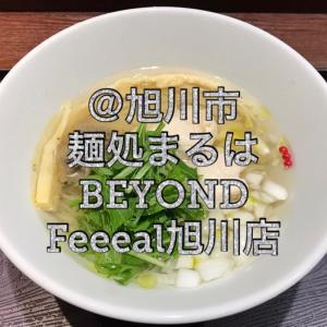 麺処まるは BEYOND Feeeal 旭川店 ④ 〜店主きまぐれの冷製塩そばが美味い!〜