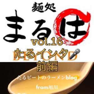 【インタビュー企画】〜麺処 まるは BEYOND Feeeal旭川 編 前編〜