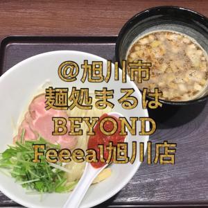 麺処まるは BEYOND Feeeal 旭川店 ⑤ 〜限定ラーメンが新世界に連れていく!〜