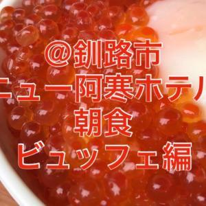 ニュー阿寒ホテル 〜支配人もビビった尿酸値振り切ったイクラ丼を見たいか!〜