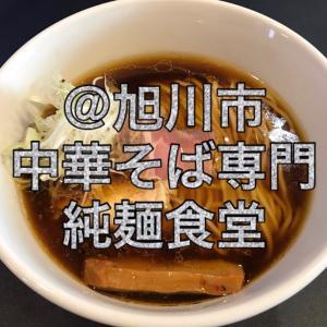 中華そば専門 純麺食堂 ⑥ 〜ver.3.0にupdateされた純麺を喰らう!〜