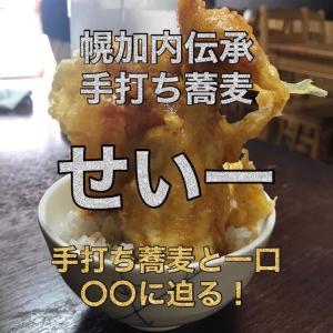 幌加内伝承 手打ち蕎麦 せい一 〜手打ち蕎麦と一口〇〇に迫る!〜