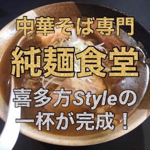 中華そば専門 純麺食堂 ⑫ 〜喜多方Styleの一杯がヤバい!〜