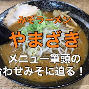 みそラーメン やまざき ③ 〜メニュー筆頭の合わせみそに迫る!〜