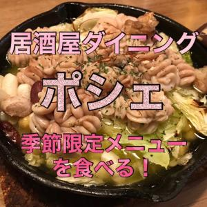 居酒屋ダイニング ポシェ ② 〜季節限定の真たち料理が登場!〜