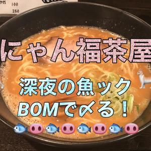 にゃん福茶屋 ② 〜深夜で〆た魚ックBOMが絶品!〜