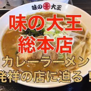 味の大王 総本店 〜カレーラーメン発祥店で歴史を食べる!〜