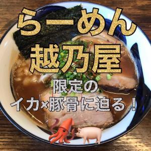 らーめん 越乃屋 ⑩ 〜限定のイカ×豚骨に迫る!!〜