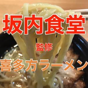 坂内食堂 監修 喜多方ラーメン 〜LAWSON限定の喜多方ラーメンに迫る!〜
