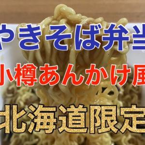 やきそば弁当 小樽あんかけ風 〜北海道限定の小樽のご当地グルメに迫る!〜