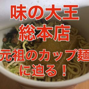 エースコック 味の大王 総本店 〜元祖カレーラーメン 苫小牧編〜