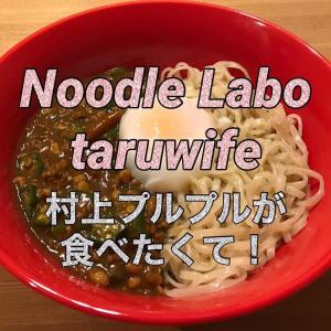 Noodle Labo taruwife 〜村上カレー店プルプルが食べたくて〜