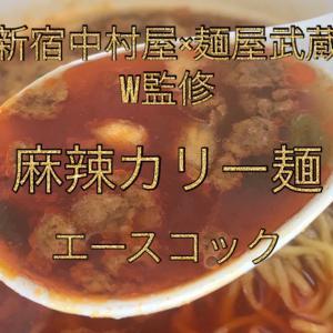 新宿 中村屋 麺屋武蔵 W監修 麻辣カリー麺 〜コンビニ限定の一杯に迫る!〜