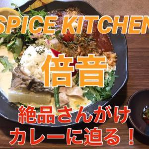SPICE KITCHEN 倍音 〜絶品さんがけ極上カレーを堪能!〜