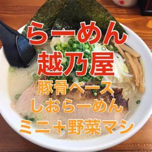 らーめん 越乃屋 ⑬ 〜人気の豚骨ベースの塩を野菜マシで食べてみた!〜