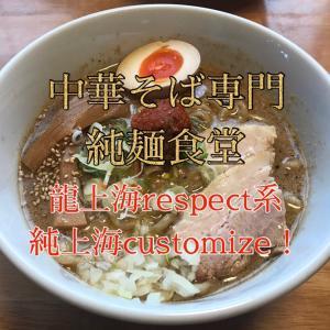中華そば専門 純麺食堂 ㊸ 〜龍上海respect系カスタマイズに迫る!〜