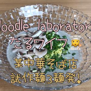 Noodle laboratory たるワイフ 〜某中華そば店の試作麺を使って3麺発!〜