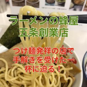 蜂屋 五条創業店 ⑩ 〜つけ麺発祥の店で学んだ味の融合に迫る!〜