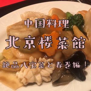 中国料理 北京楼菜館 ⑤ 〜八宝菜と春巻も絶品だった!〜