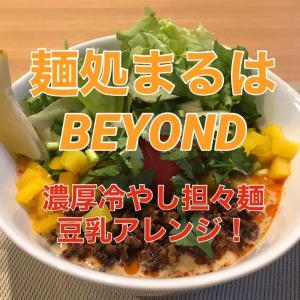 麺処まるは BEYOND ② 〜豆乳アレンジレシピ編!〜