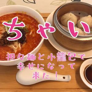 ちゃい ② 〜ミシュランビブグルマンな絶品担々麺と小籠包セットに迫る!〜