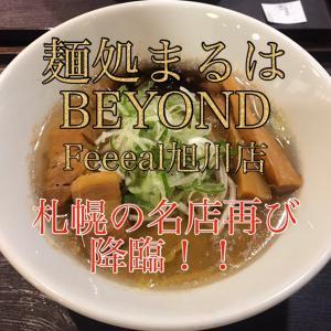 麺処まるは BEYOND Feeeal 旭川店 ⑦ 〜札幌の人気店が降臨!!〜