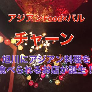 アジアンFood×バル チャーン 〜東南アジア各国の料理が美味い!〜