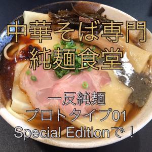 中華そば専門 純麺食堂 ㊻ 〜一反純麺のインパクトがヤバかった!〜