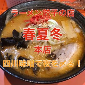 春夏冬 本店 ② 〜中国四川省の料理人が伝授した一杯に迫る!〜