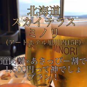 北海道スカイテラス ミノリ 〜道民割とあさっぴー割りで1,600円って破格!〜