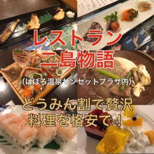 レストラン二島物語 (はぼろ温泉サンセットプラザ内)〜道民割でお得に泊まって来た!〜