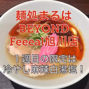 麺処まるは BEYOND Feeeal 旭川店 ⑧ 〜冷やし麻辣白湯塩〜
