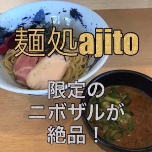 麺処 ajito ⑫ 〜夏季限定のニボザルが絶品!〜
