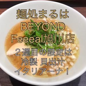 麺処まるは BEYOND Feeeal 旭川店 ⑨ 〜冷製貝出汁イタリアーナ!〜