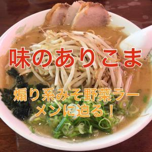 味のありこま ⑤ 〜モヤシたっぷり味噌野菜ラーメンが美味い!〜