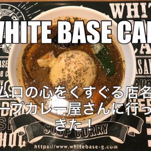 WHITE BASE CAFE 〜住宅街でボリューム満点ランチ!〜