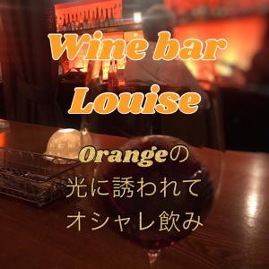 Wine bar Louise ⑤ 〜独酌三四郎経由、ルイーズ行き!〜