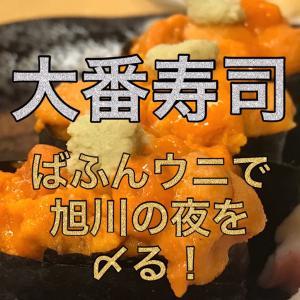 大番寿司 〜呑みの〆は礼文産バフンウニのヴィーナスの雫で尿酸値を上げて来た!ー