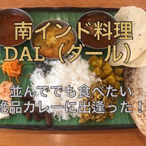 南インド料理 DAL(ダール) 〜またも帯広で絶品カレーに出逢う!〜