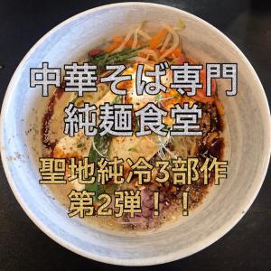 中華そば専門 純麺食堂 ㊽ 〜純麺feat.高野豆腐店 第2章〜