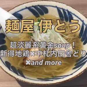 麺屋 伊とう 〜十勝の地鶏を使ったゴールデンスープに迫る!〜
